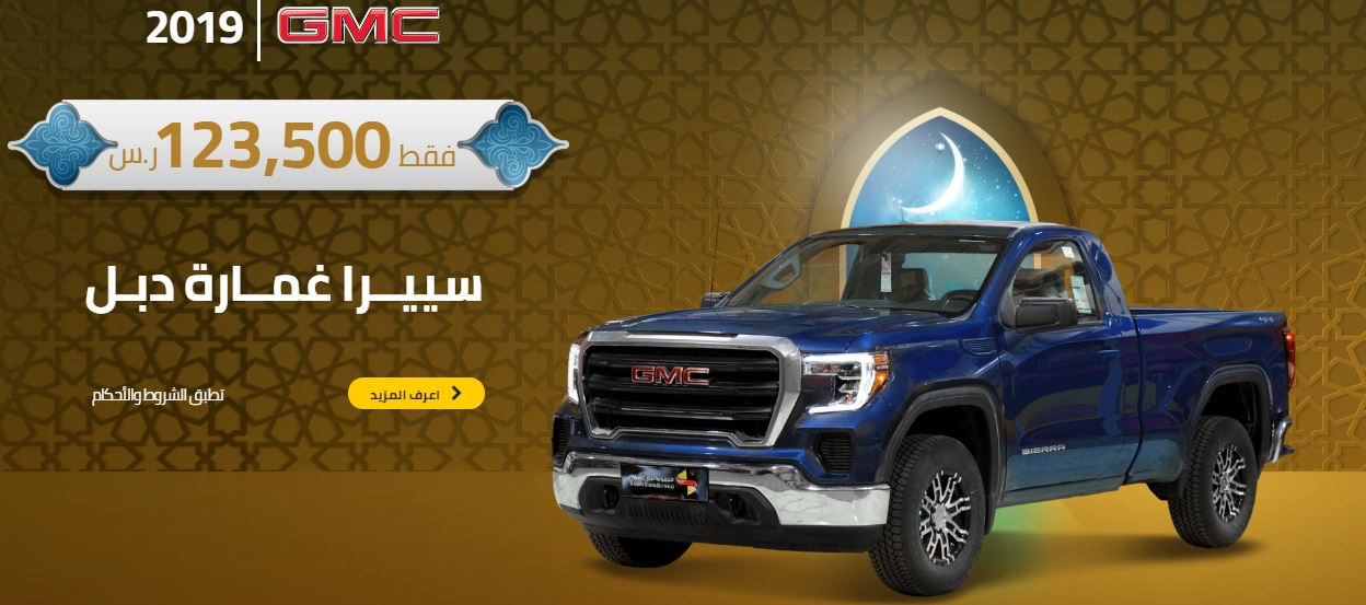 عروض صالح للسيارات في رمضان سييرا